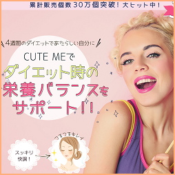 【CUTEME】ダイエットサポートサプリ